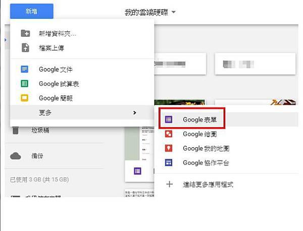 透過 Google 試算表中的試算表建立表單:  如何在 Google 試算表的試算表中,使用表單製作問卷、出考題或收集資訊:      在試算表中依序按一下 [插入] 接著 [表單]。     這時網頁最上方會顯示訊息,告訴您已經建立新表單。     在訊息中按一下 [在這裡新增問題],即可開始編輯表單。