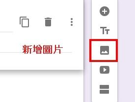 在 Google 表單中開啟表單。     按一下右上角的「更多」圖示 更多。     按一下 [新增協作者]。     在「邀請別人」之下,輸入協作者的名稱或電子郵件地址。     按一下 [傳送]。  注意:您邀請的協作者可以編輯表單的任何部分,包括回應和回應的儲存位置。