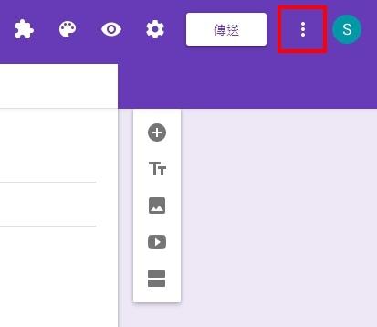 在 Google 表單編輯畫面最下方,只要勾選「允許回應者於傳送後編輯回應」,這樣對方就能回到同一個表單網址,去修改自己填寫過的答案了。