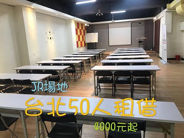 台北場地租借100人台北教室租借.jpg