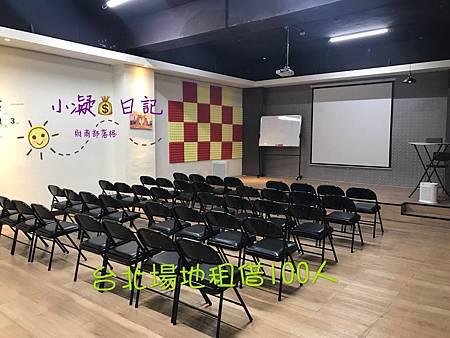 台北場地租借費用最便宜CP值最高的教室租借台北車站.jpg