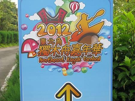 2012_0609_055916