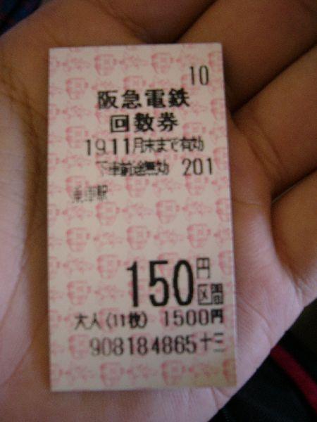 大阪電車票.jpg