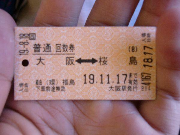 大阪環狀線車票.jpg