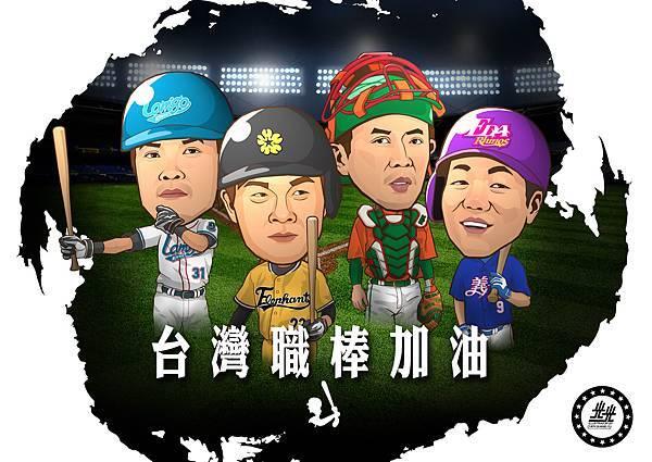 台灣職棒加油