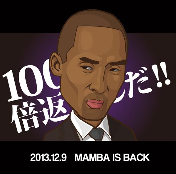 Kobe訪問漫畫3-1