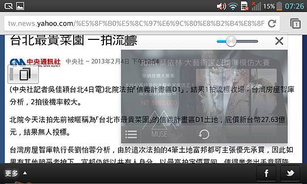 Screenshot_2013-02-04-07-26-11