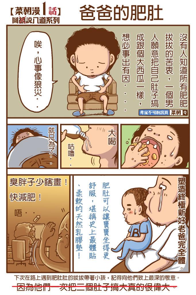 菜朝漫畫1-心事像狼災的爸爸肥肚