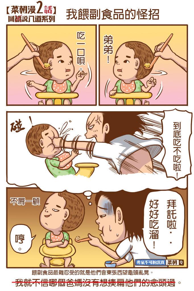 菜朝漫畫2-1餵副食品,不吃揍死你