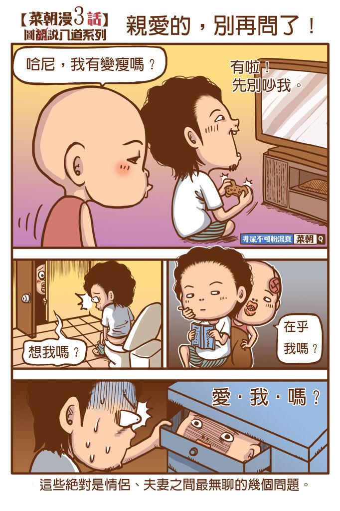 菜朝漫畫3親愛的別再問了!
