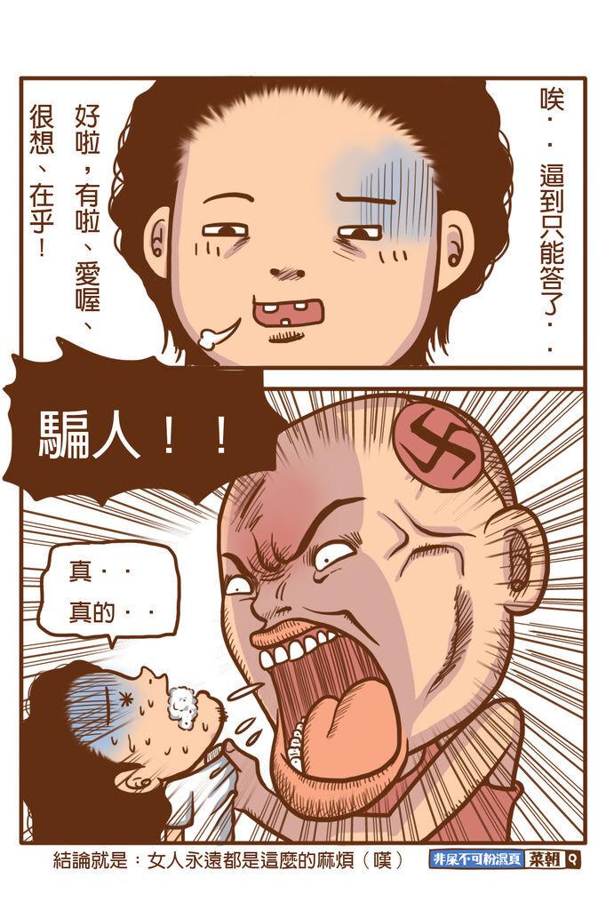 菜朝漫畫3-1親愛的別再問了!