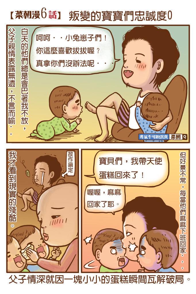 菜朝漫畫6-1叛變的寶寶們忠誠度0