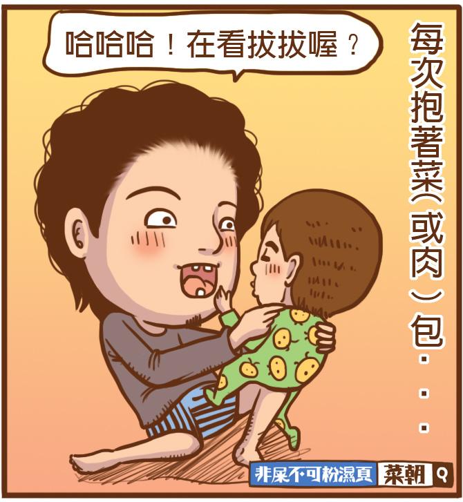 菜朝漫畫7-1寶寶恐怖的定格單格