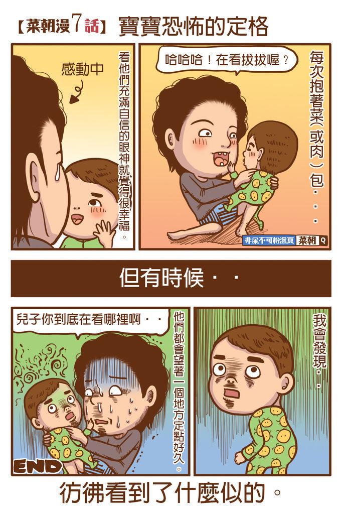 菜朝漫畫7-1寶寶恐怖的定格
