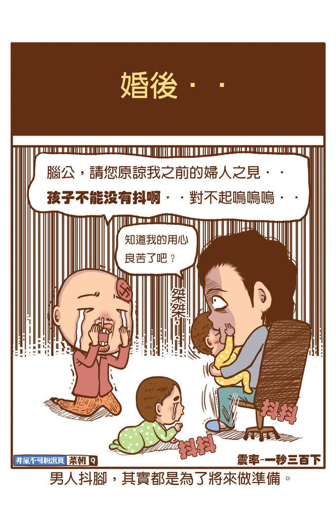菜朝漫畫8-2男人抖腳千萬別阻止