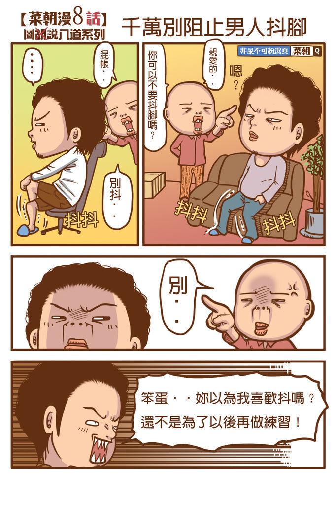 菜朝漫畫8-1男人抖腳千萬別阻止