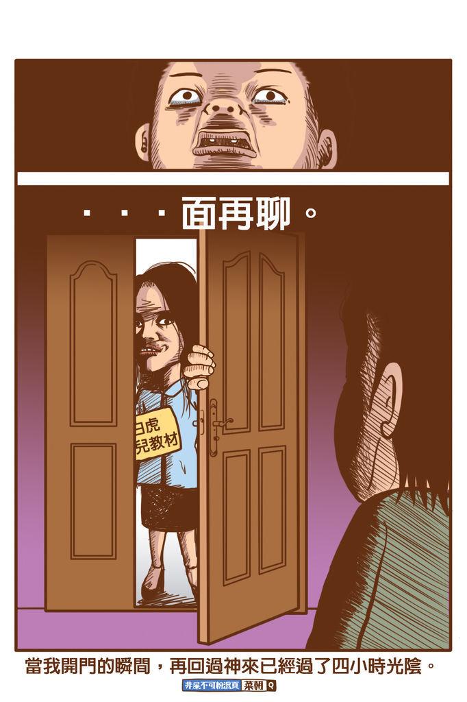 菜朝漫畫9-3恐怖推銷