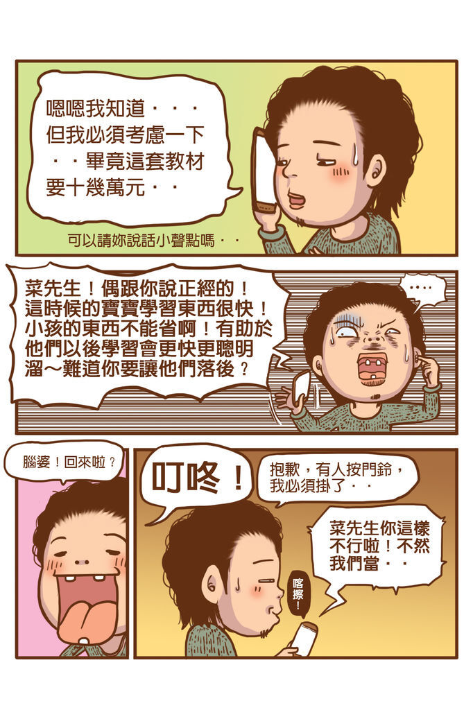菜朝漫畫9-2恐怖推銷