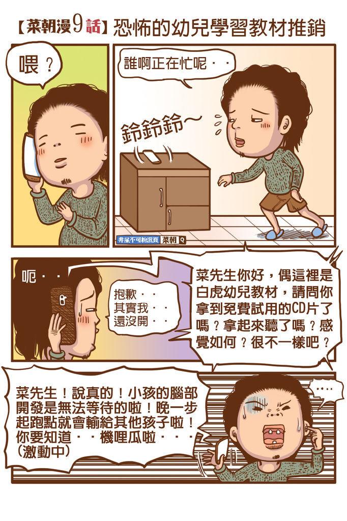 菜朝漫畫9-1恐怖推銷