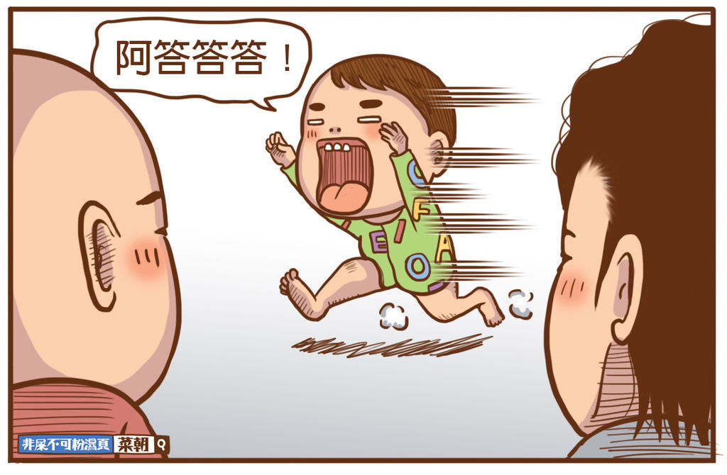 菜朝漫畫10臉書
