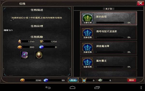 Screenshot_2014-05-14-21-51-34