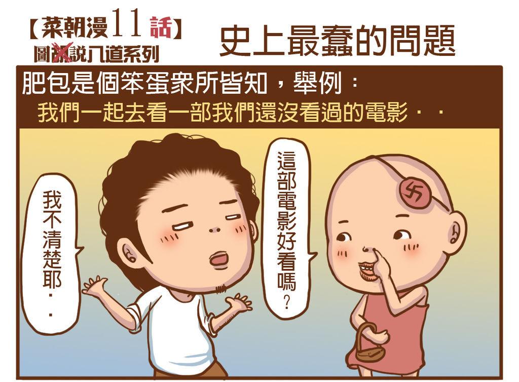 菜朝漫畫11-1史上最蠢的問題臉書