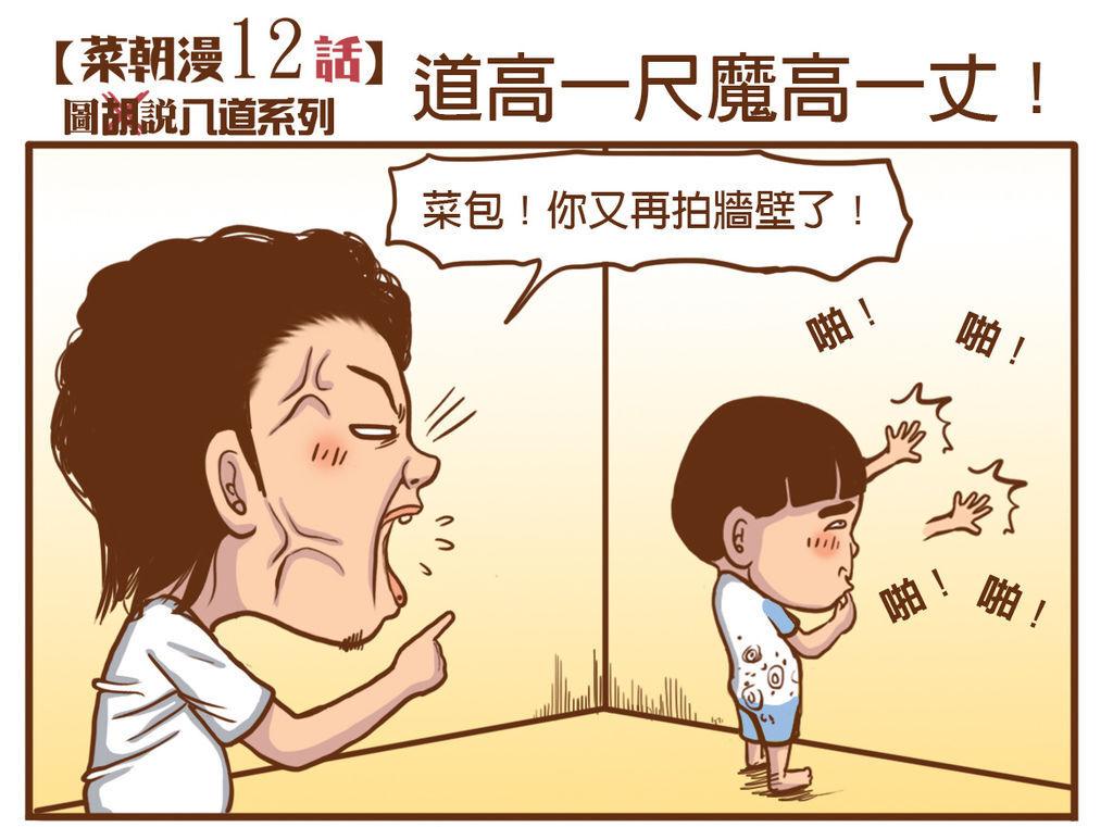 菜朝漫畫12-1臉書