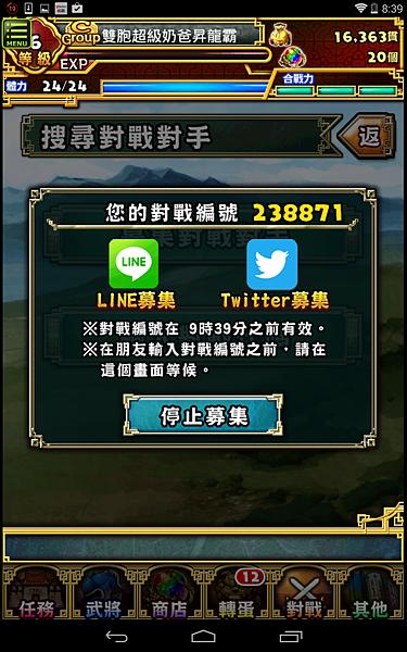 Screenshot_2014-06-12-08-39-54