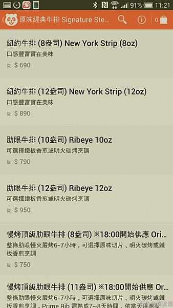 Screenshot_2014-11-15-11-21-59