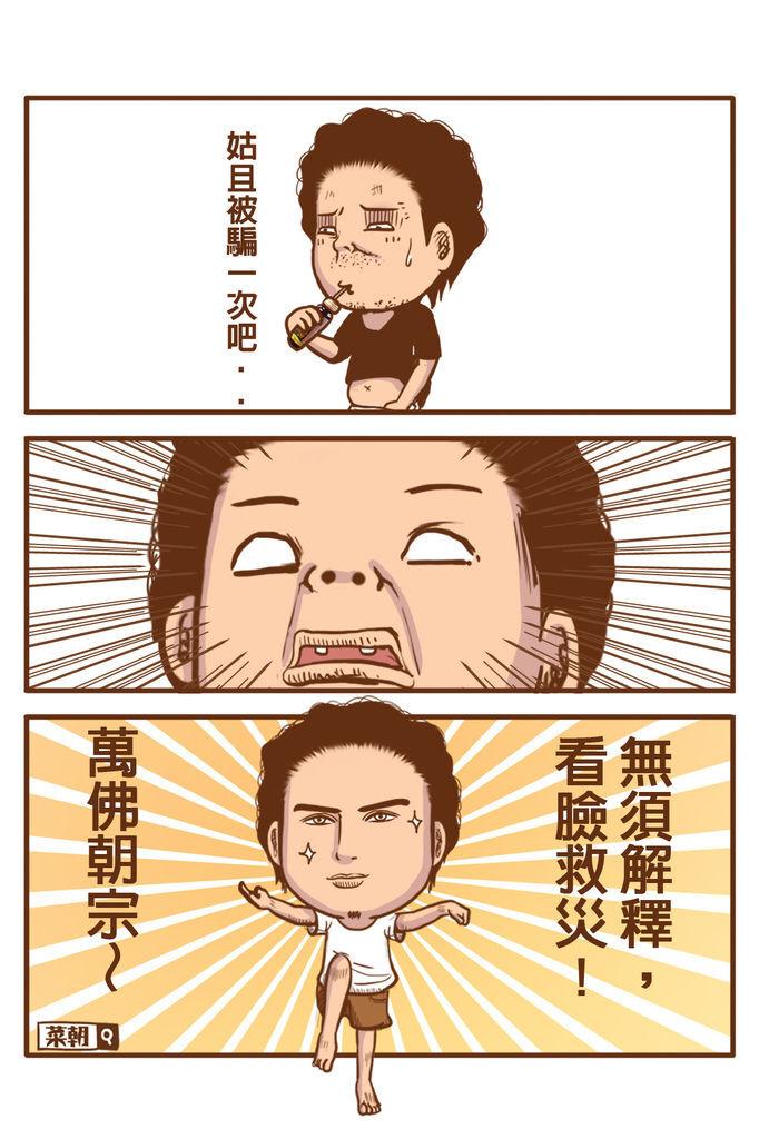 ★菜朝漫畫格式