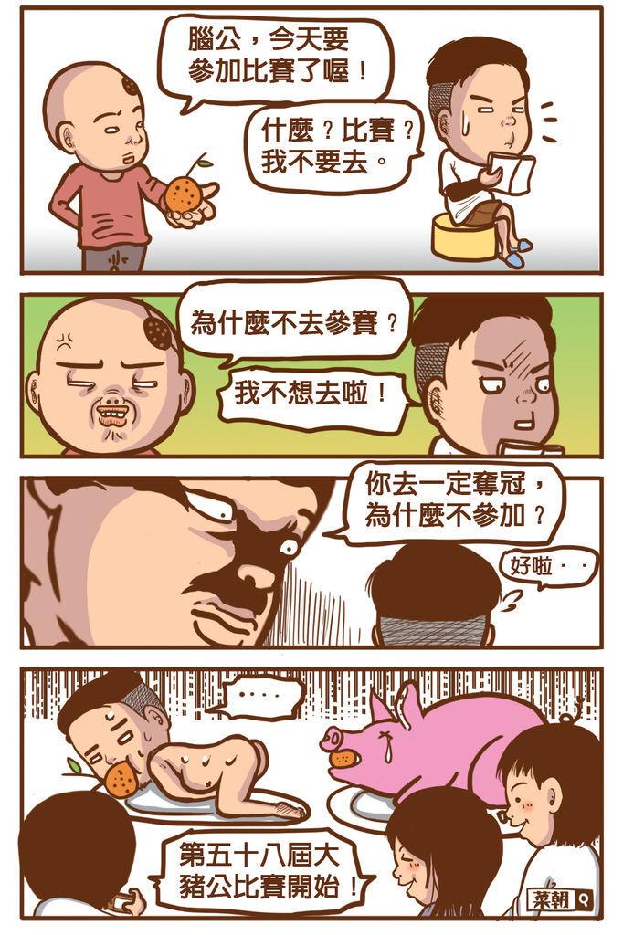 ★菜朝四格漫畫格式