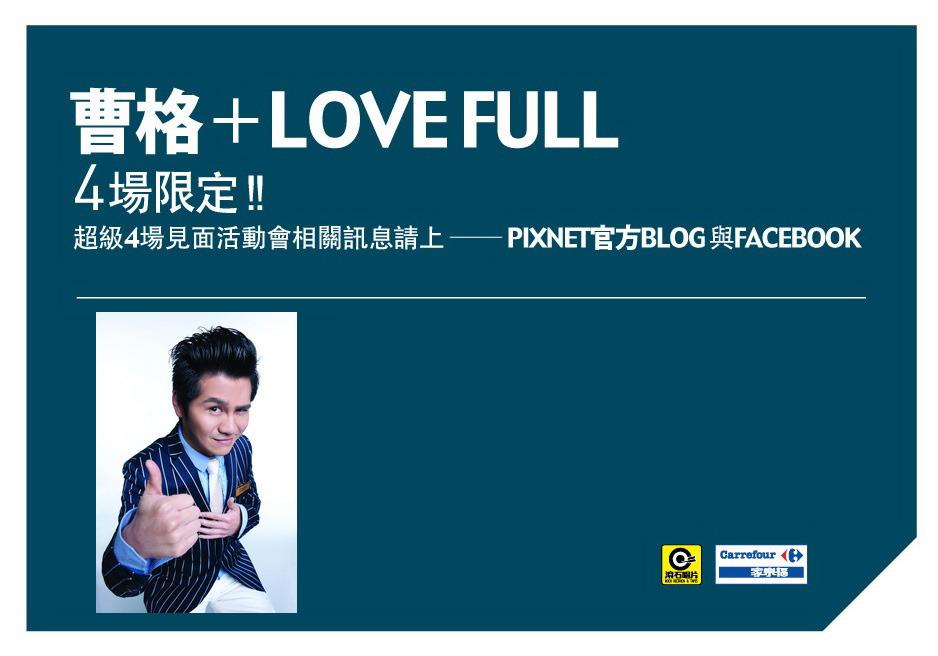 +LoveFull拷貝.jpg
