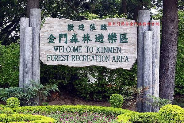 林務所位於金門森林遊樂區內s.jpg