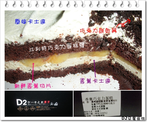 D2惡魔蛋糕.JPG