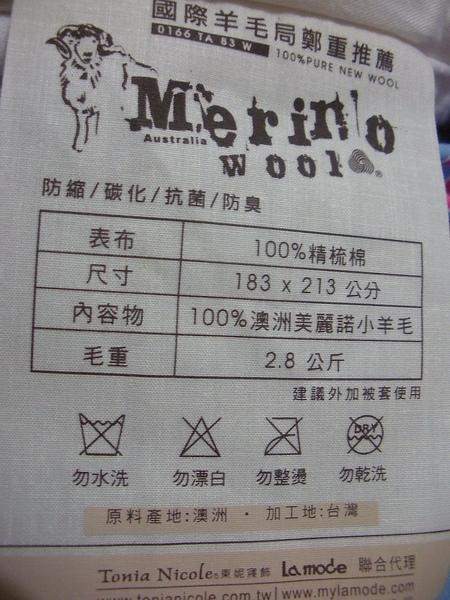 990123澳洲美麗諾羊毛被9.jpg