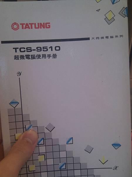 第一台電腦的manual