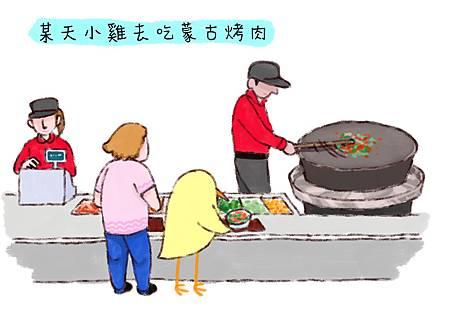 蒙古烤肉1