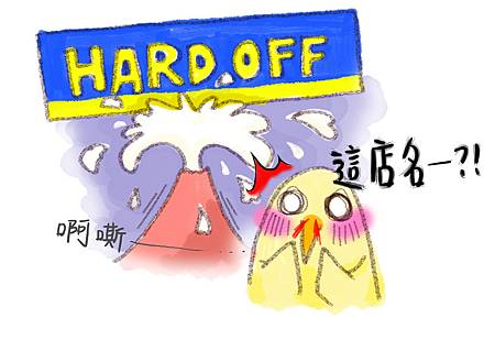 hard off3