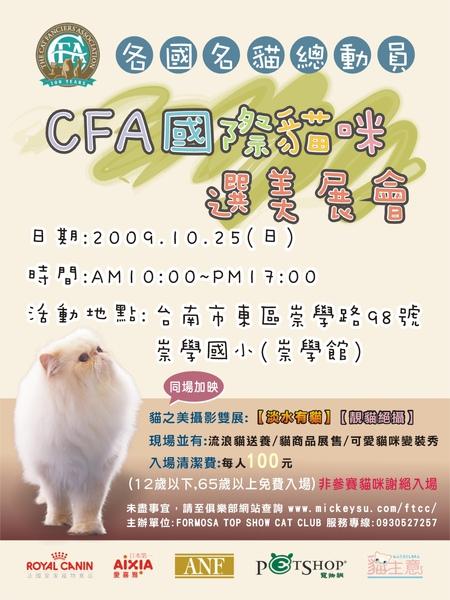 貓展報名-GIF版海報-2009.jpg