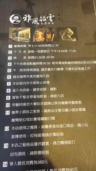 台中雅風筑雲餐廳