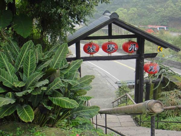 石碇九寮坡美食餐廳