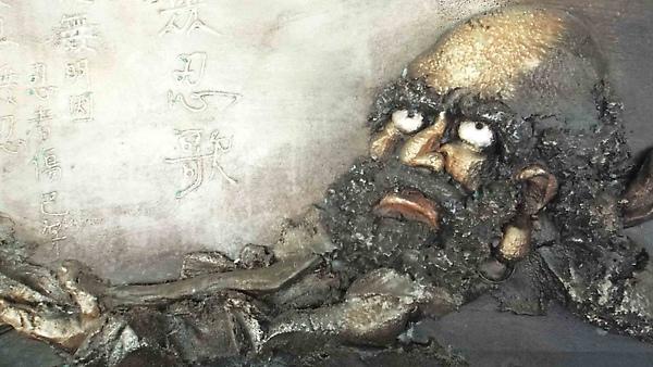 石碇泥畫藝術家揚敏郎