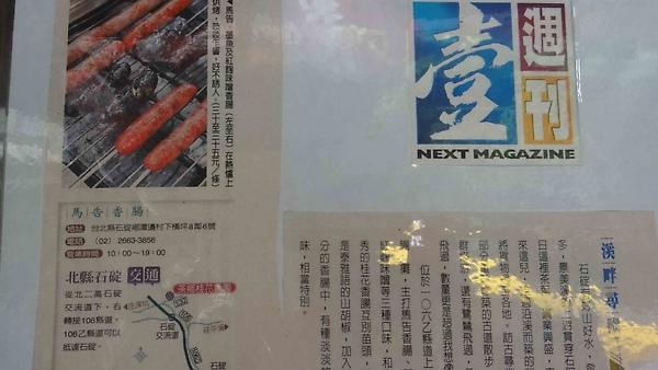 石碇馬告香腸墨魚香腸