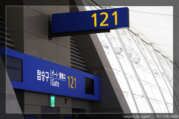 Gate 121...回家囉..