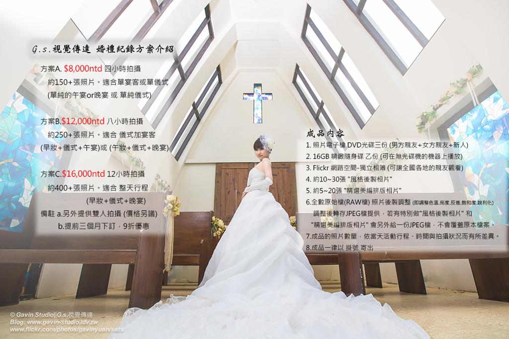 G.s視覺傳達-報價單-2013-May-24