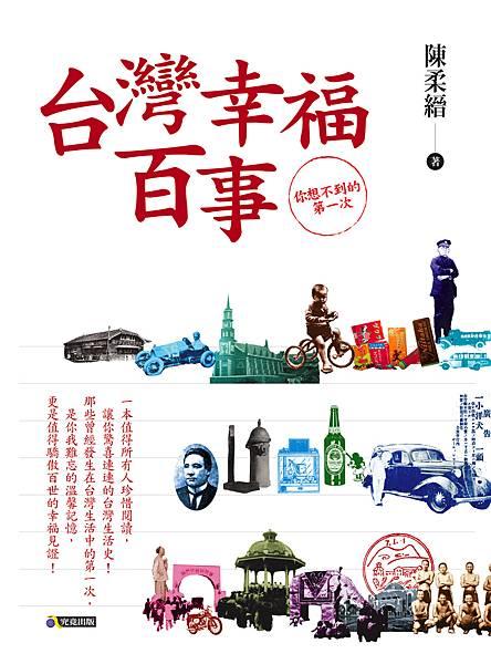台灣幸福百事