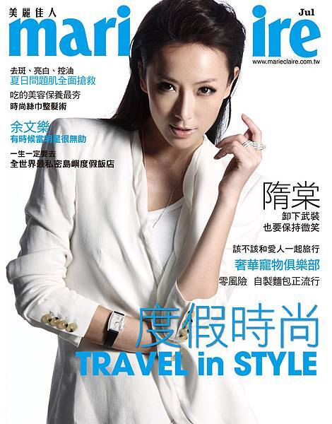 20110701 MarieClaire Cover.jpg