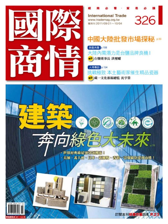 20111001 Intl.trade_cover.jpg