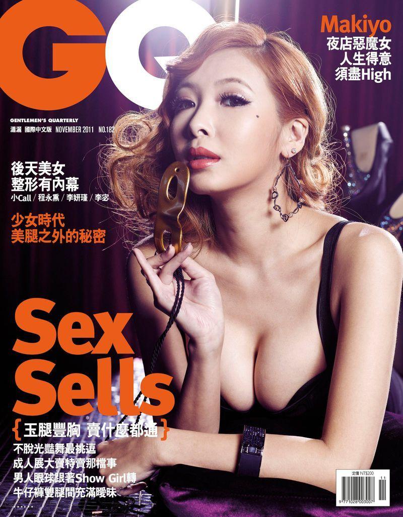 20111101 GQ Cover.jpg