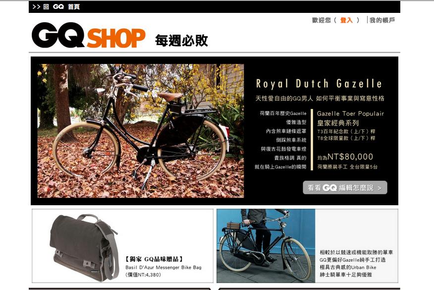 GQ Shop3